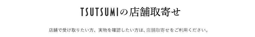 TSUTSUMIの店舗取寄せ