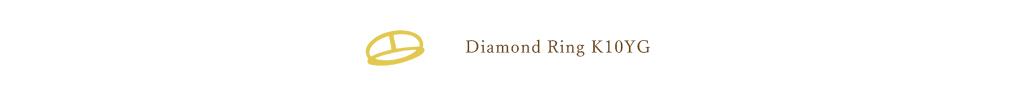 K10イエローゴールドダイヤモンドリング