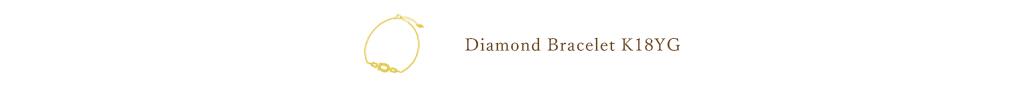 K18イエローゴールドダイヤモンドブレスレット
